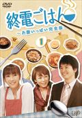 終電ごはん 〜お腹いっぱい完全版〜 1