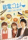 終電ごはん 〜お腹いっぱい完全版〜 2
