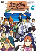 銀の匙 Silver Spoon VOLUME 7