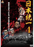 日本統一5