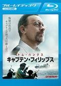 【Blu-ray】キャプテン・フィリップス