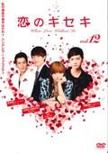 恋のキセキ 12