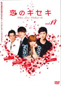 恋のキセキ 14