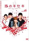 恋のキセキ 16