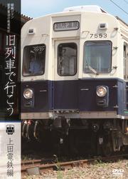 昭和ロマン 宮沢賢治の鉄道紀行 旧列車で行こう 上田電鉄編