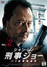 ジャン・レノ 刑事ジョー パリ犯罪捜査班 Vol.2