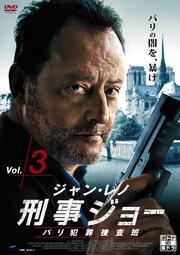 ジャン・レノ 刑事ジョー パリ犯罪捜査班 Vol.3