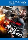 【Blu-ray】オーバードライヴ (2013年アメリカ)