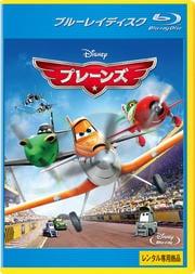 【Blu-ray】プレーンズ