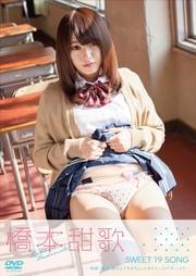 橋本甜歌 Sweet 19 Song 〜映画「最近、妹のようすがちょっとおかしいんだが。」より〜