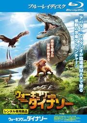 【Blu-ray】ウォーキング with ダイナソー