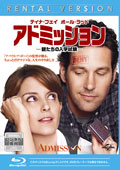 【Blu-ray】アドミッション -親たちの入学試験-