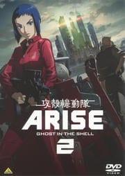 攻殻機動隊ARISE 2