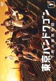 東京バンドワゴン 下町大家族物語 1