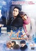 ナイン 〜9回の時間旅行〜 Vol.1