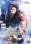 ナイン 〜9回の時間旅行〜 Vol.2