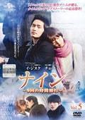 ナイン 〜9回の時間旅行〜 Vol.5
