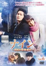ナイン 〜9回の時間旅行〜 Vol.6