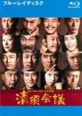 【Blu-ray】清須会議