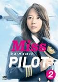 ミス・パイロット 2