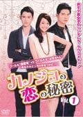 カノジョの恋の秘密 <台湾オリジナル放送版> Vol.1