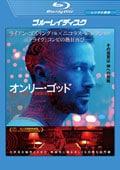 【Blu-ray】オンリー・ゴッド