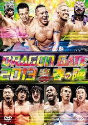 """DRAGON GATE 2013 """"春の陣"""""""
