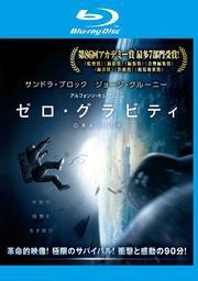 【Blu-ray】ゼロ・グラビティ