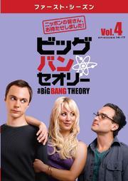 ビッグバン★セオリー <ファースト・シーズン> Vol.4