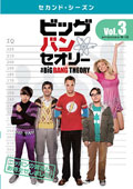 ビッグバン★セオリー <セカンド・シーズン> Vol.3