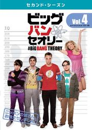 ビッグバン★セオリー <セカンド・シーズン> Vol.4