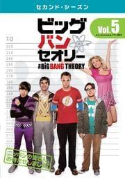 ビッグバン★セオリー <セカンド・シーズン> Vol.5