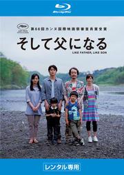 【Blu-ray】そして父になる