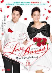 Love Around 恋するロミオとジュリエット Vol.16