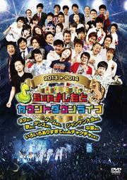 5upよしもとカウントダウンライブ 2013→2014