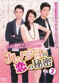 カノジョの恋の秘密 <台湾オリジナル放送版> Vol.2