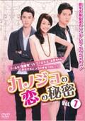 カノジョの恋の秘密 <台湾オリジナル放送版> Vol.7