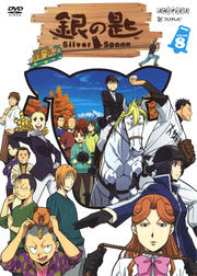 銀の匙 Silver Spoon VOLUME 8
