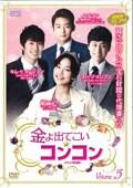 金よ出てこい☆コンコン <テレビ放送版> Vol.5