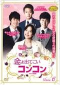 金よ出てこい☆コンコン <テレビ放送版> Vol.6