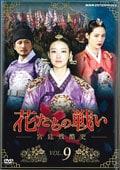 花たちの戦い -宮廷残酷史- Vol.9