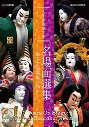 人形浄瑠璃文楽 名場面選集 -国立文楽劇場の30年- DISC2