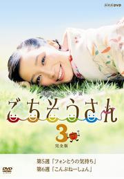連続テレビ小説 ごちそうさん 完全版 3