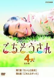 連続テレビ小説 ごちそうさん 完全版 4