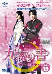 九家(クガ)の書 〜千年に一度の恋〜 Vol.15