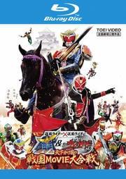 【Blu-ray】仮面ライダー×仮面ライダー 鎧武&ウィザード 天下分け目の戦国MOVIE大合戦