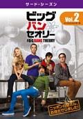 ビッグバン★セオリー <サード・シーズン> Vol.2