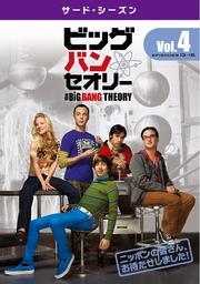 ビッグバン★セオリー <サード・シーズン> Vol.4