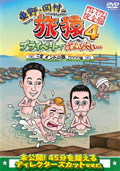 東野・岡村の旅猿4 プライベートでごめんなさい…