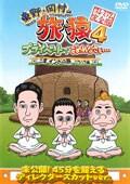 東野・岡村の旅猿4 プライベートでごめんなさい… 三度 インドの旅 ハラハラ編 プレミアム完全版